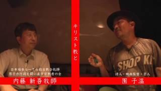 園子温ケーブルテレビ実験室 2013年6月1日~15日 放送 ♯5 予告(番宣)