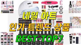 네일 아트 인기 트렌드 제품 TOP7 ㅣ젤 매니큐어ㅣ네…