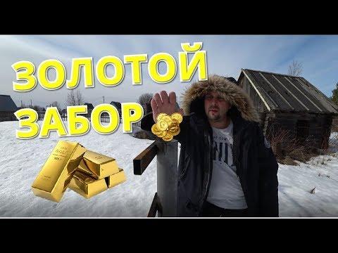 1000 КИРПИЧЕЙ или СКОЛЬКО СТОИТ ЗАБОР ПОСТРОИТЬ.