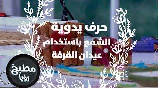 ذكريات السرخي - الشمع باستخدام عيدان القرفة