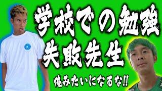 【勉強】マキヒカが学校の勉強で経験してきた失敗を全て話します!