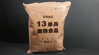 2018 Chinese PLA Type 13 MRE Individual Self Heating Meal Ready to Eat Worst Ration Taste Testing