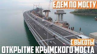 Крымский мост. Строительство сегодня 16.05.2018. Керченский мост. ОТКРЫТИЕ Крымского моста