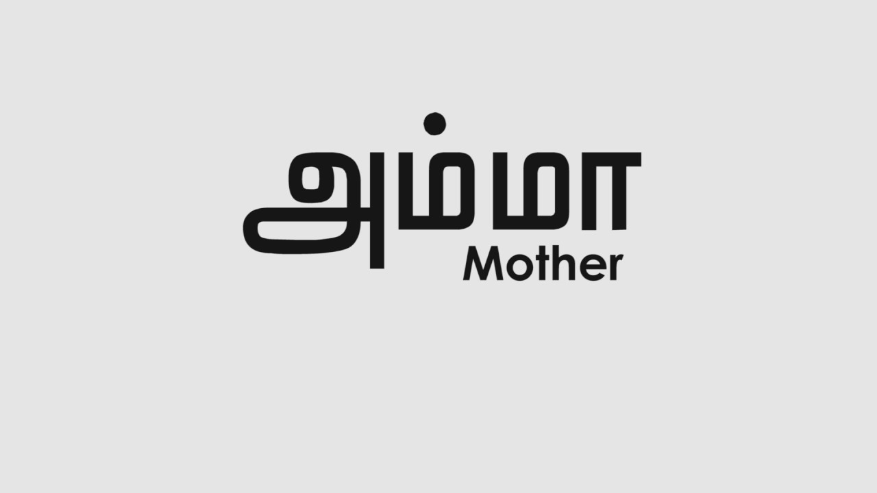 How to Say Mother in Tamil?