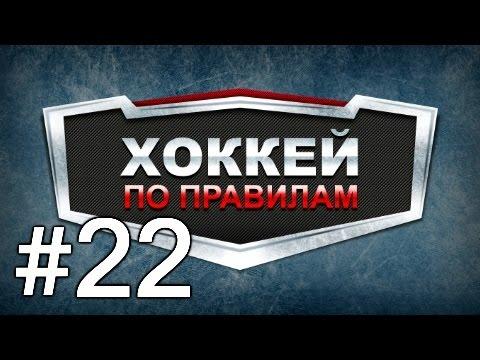 Хоккей по правилам РТХЛ. Выпуск №22.