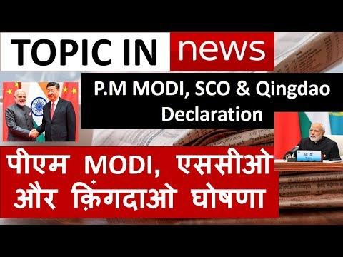 TOPIC IN NEWS - PM MODI, SCO & Qingdao Declaration | SHANGHAI | UPSC 2019