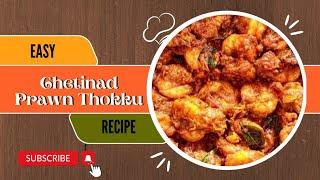 செட்டிநாடு இறால் தொக்கு    Chettinad Prawn Thokku    Prawn Masala Recipe in Tamil