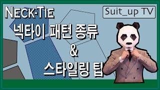 [타이키드] 넥타이 종류와 스타일링팁 - 모양, 패턴,…