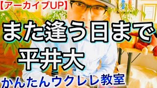 【アーカイブUP】また逢う日まで / 平井大《ウクレレ 超かんたん版 コード&レッスン付》 #GAZZLELE