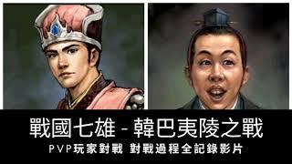 《三國志11》戰國七雄|韓國巴國夷陵之戰|PVP玩家對戰過程全記錄影片|微電影版本