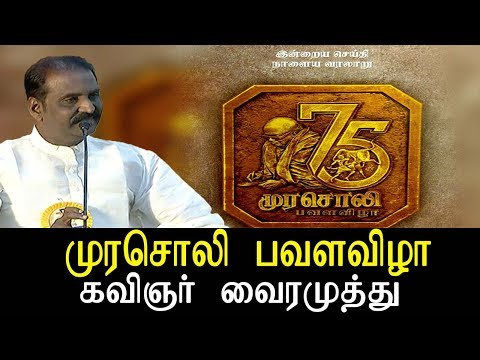 Murasoli Pavala Vizha - கவிஞர் வைரமுத்து - Tamil News Live  Category : Tamil News Video, Tamil News  Please Subscribe here https://www.youtube.com/user/RedPixNews24x7?sub_confirmation=1  -~-~~-~~~-~~-~- Please watch: