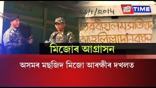 With the ongoing Assam- Mizo Border dispute still on, Mizo Police occupies Mosque