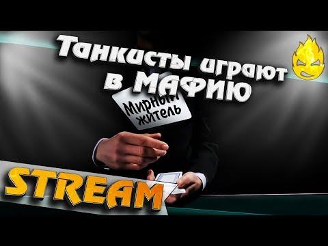 ★ Танкисты играют в МАФИЮ ★
