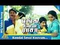 Kondai Seval Koovum Song |Enga Chinna Raasa Tamil Movie Songs | K.Bhagyaraj | Radha |Pyramid Music