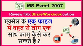 Excel: How to use Share workbook option ? Work multiple users.
