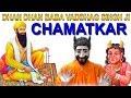 Download BABA VADBHAG SINGH JI CHAMTKAR MP3 song and Music Video