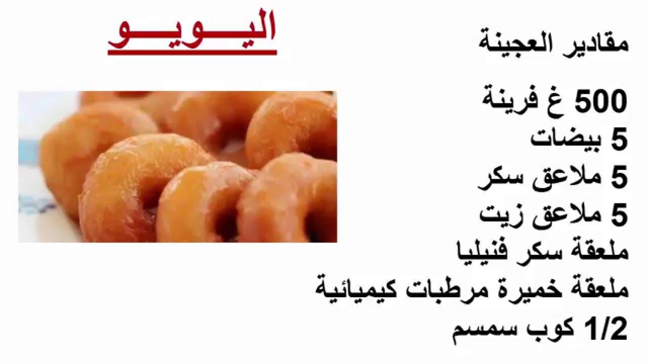 Recette gateau arabe yoyo