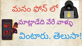 How to listen any mobile call recording on your Mobile | telugu
