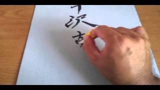 """丸正オリジナル""""水書き用紙hard""""に""""ゆび筆""""をつかって """"半沢直樹""""を書い..."""