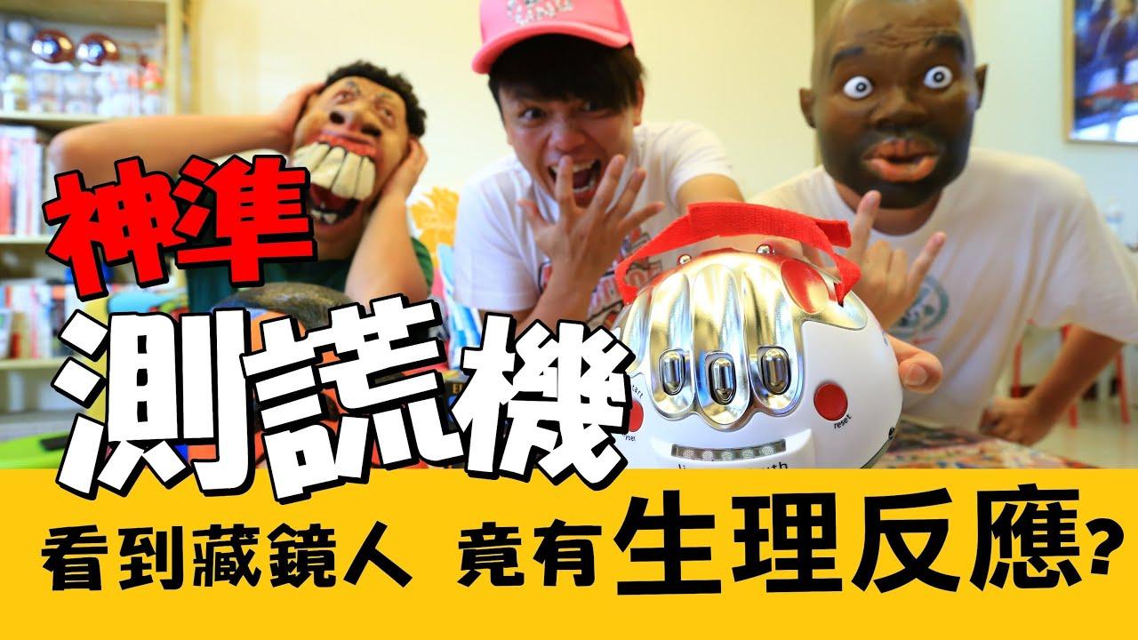 嘎奇麥唬爛#12:神準測謊機。看到藏鏡人有生理反應!? (蔡阿嘎網路流言終結者) - YouTube
