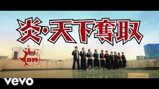BOYS AND MEN - 「炎・天下奪取」MV