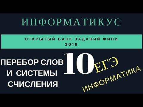 задача 10 ЕГЭ Перебор слов и системы счисления