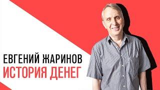 «Потапенко будит!», Евгений Жаринов, «История денег» Какова природа денег
