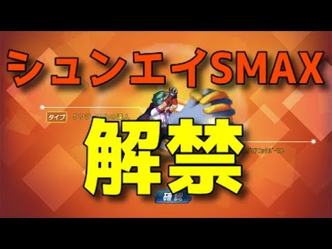 【KOF98UMOL】ついに解禁!シュンエイのSMAX!!