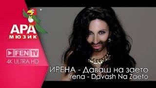 IRENA - DAVASH NA ZAETO / ИРЕНА - Даваш на заето