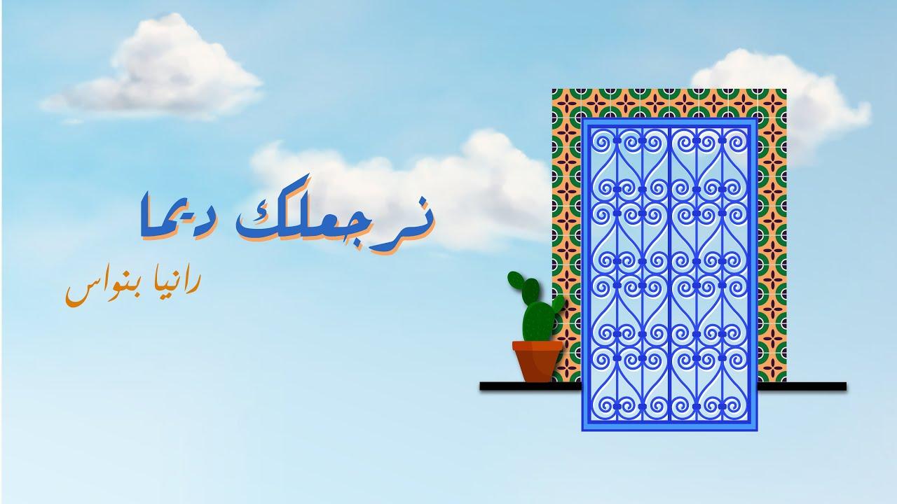 Download Rania Bounawas - (Cover) Dima Dima de Yasser Jeradi - ديما ديما