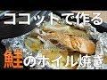 【デリシアレシピ】ココットで作る鮭のホイル焼き【エコカナ】