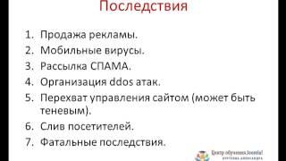 Методы взлома и последствия(, 2013-01-14T12:59:53.000Z)
