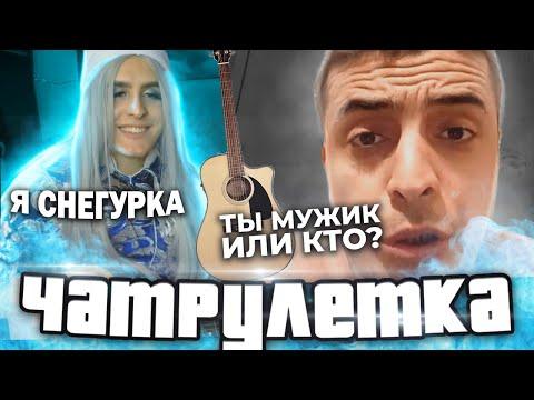 ПРАНК ГИТАРИСТ-СНЕГУРОЧКА В ЧАТ РУЛЕТКЕ   Дикая реакция людей