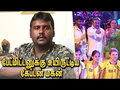 பேட்மிட்டனுக்கு உயிருட்டிய கேப்டன் மகன் : Vijayakanth elder son Vijaya Prabhakaran  Interview