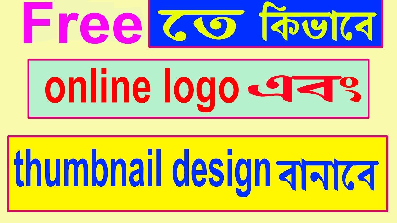 how to make a free logo & thumbnail design online (bangla)