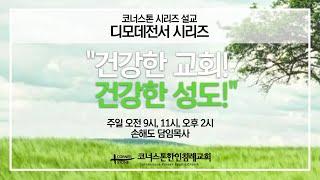 """""""참 과부의 하나님"""" / 디모데전서 5장 9-16절 / 코너스톤 / 주일예배 (2021/3/21)"""