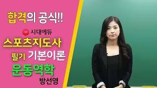 시대에듀_스포츠지도사 필기 운동역학 기본이론_01(방선영T)