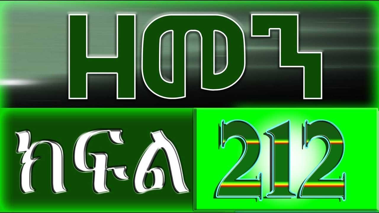 Download (ዘመን )ZEMEN Part 212