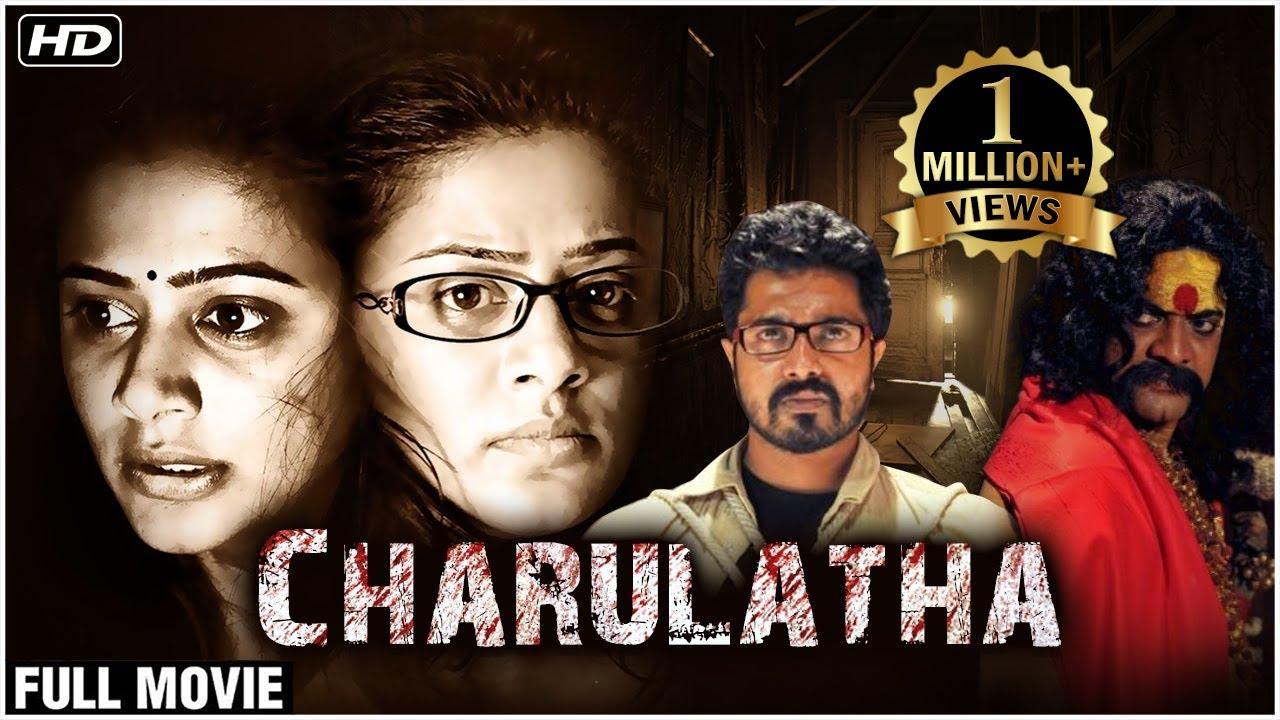 Download Chaarulatha Full Hindi Movie | Priyamani, Skanda Ashok Seetha | Hindi Dubbed Latest Thriller Movies