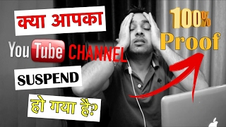 100% Solution - How to recover appeal suspended / Banned YouTube channel back in hindi