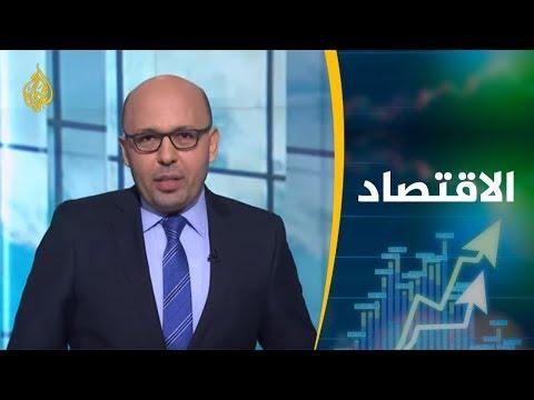 النشرة الاقتصادية الثانية (2019/6/18)  - 22:54-2019 / 6 / 18