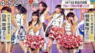 2014.02.10 ON AIR / HD(1440x1080p), 59.94fps 2014年2月8日 『HKT48 ...