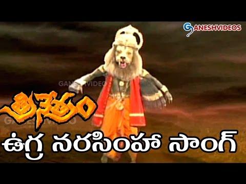 Trinetram Movie Songs - Ugra Narasimha - Raasi, Sijju, Sindu