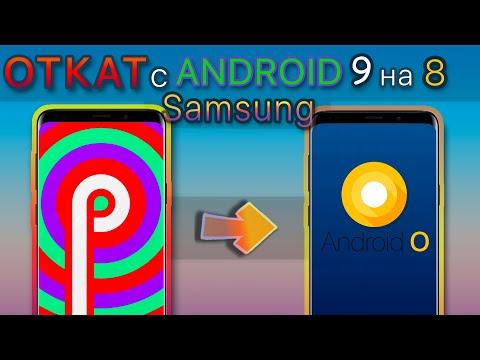 Как ОТКАТИТЬСЯ с Android 9.0 на Андроид 8 Samsung | Galaxy S9 S8 Note 8 Note 9