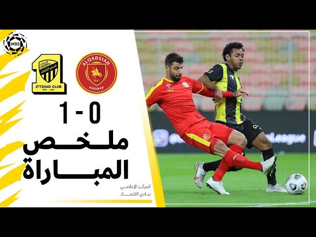 ملخص مباراة الاتحاد 1 × 0 القادسية دوري كأس الأمير محمد بن سلمان الجولة 6 تعليق جعفر الصليح