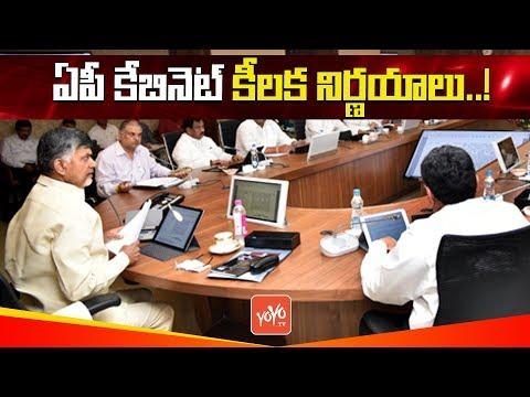 Cabinet Reviewing And Development Meeting At AP Secretariat   AP Politics    YOYO TV Channel