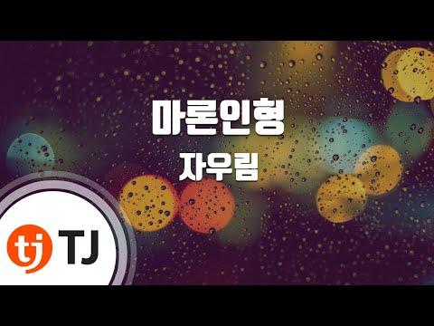 [TJ노래방] 마론인형 - 자우림(Jaurim) / TJ Karaoke