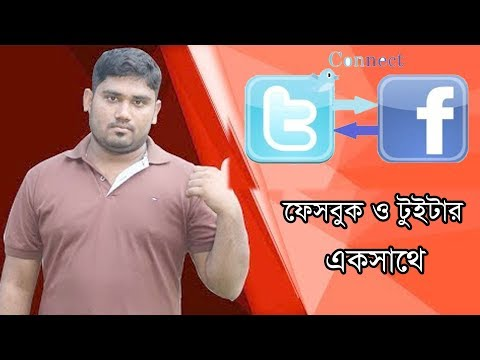 How To Connect Facebook To Twitter Bangla Tutorial