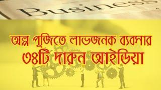 অল্প পুজিতে লাভজনক ব্যবসার ৩৪টি  দারুন আইডিয়া | 34 Best low price Business Idea |