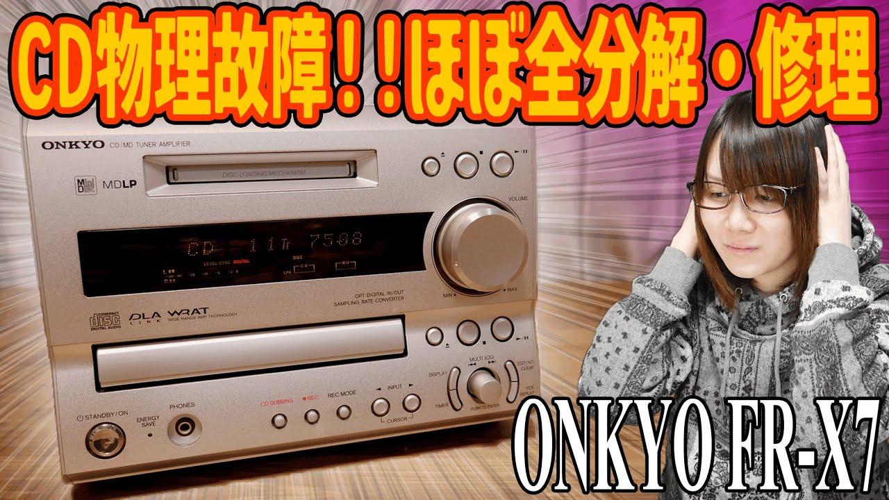 【修理】CD物理故障!?ほぼ全分解でONKYOコンポ分解・修理 FR-X7【ジャンク】